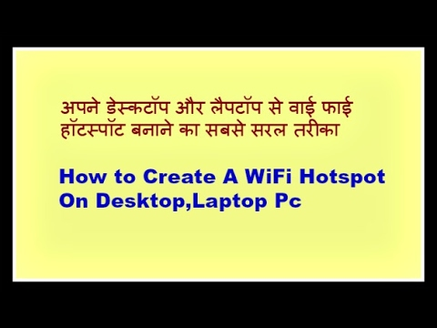 how to create a wifi hotspot on desktop pc