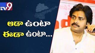 Will play key role in Telugu States - Pawan Kalyan - TV9