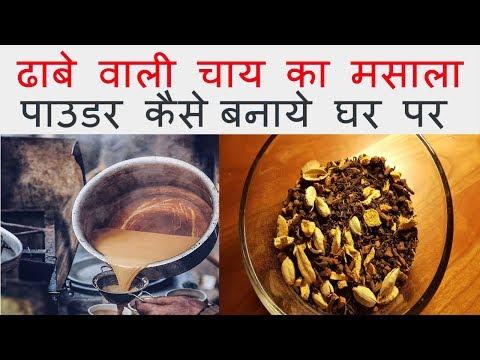 चाय का मसाला - ढाबे वाला स्वाद |  Chai Masala | Tea Masala  Powder Recipe