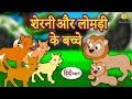 शेरनी और लोमड़ी के बच्चे - Hindi Kahaniya for Kids | Stories for Kids | Moral Stories | Koo Koo TV
