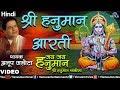Anup Jalota Shree Hanuman Aarti Jai Jai Hanuman Shree Hanuma