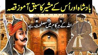 Badshah Aur Musheer Ki Kahani ( Story Of King & Advisor ) Urdu Stories