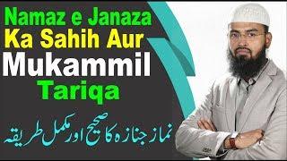 Namaz e Janaza Ka Sahih Aur Mukammil Tariqa - In Detail By Adv. Faiz Syed