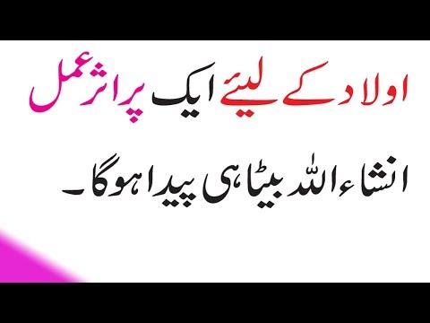 aulad k liye duain | prayer for baby boy in islam | islamic wazifa official
