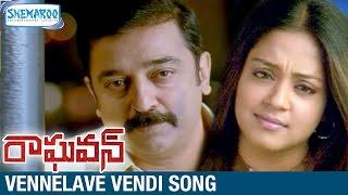 Raghavan Telugu Movie | Vennelave Vendi Video Song | Kamal Haasan | Jyothika | Shemaroo Telugu