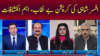 Clash with Imran Khan | GNN | 19 Sep 2019