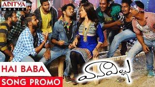 Hai Baba Song Promo || Vanavillu Movie ||  Pratheek, Shravya Rao || Lanka Prabhu Praveen
