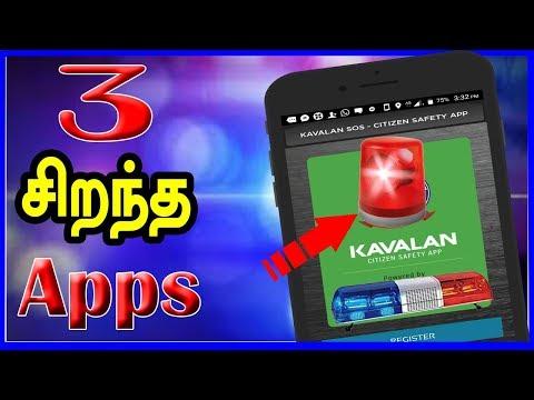 எல்லோரிடமும் இருக்க வேண்டிய ஆப் | tamilnadu government official best apps | CAPTAIN GPM