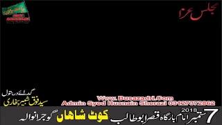 Live Majlis Aza 7 Sep 2018 Kot Shahan Gujranwala