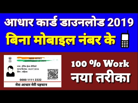 मोबाइल नंबर के बिना आधार कार्ड डाउनलोड 2019 | Order Your aadhaar Card at Home without Mobile No