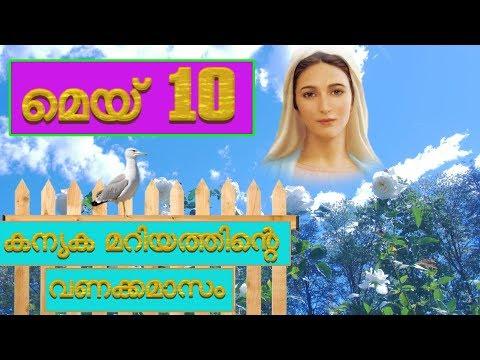 കന്യക മറിയത്തിന്റെ  വണക്കമാസം  മെയ് 10 # Maathavinte  vanakkamasam # Mother mary songs malayalam may
