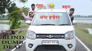 अंधा गूंगा बहरा ( Blind dumb deaf funny short film Vinay Kumar comedy ) || fun friend india ||