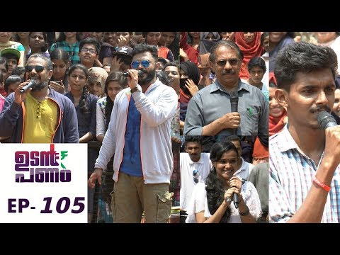 Udan Panam l EPI 105 - Udan Panam at Payyanur College I Mazhavil Manorama