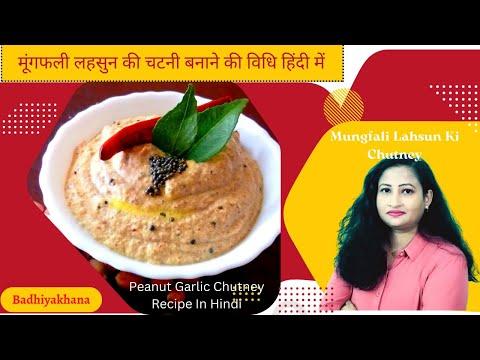 मूंगफली लहसून की चटनी बनाने की विधि हिंदी मे