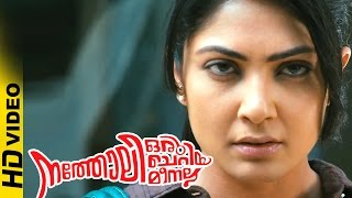 Natholi Oru Cheriya Meenalla Malayalam Movie | Kamalinee Mukherjee | Scolds Watchman and Fahad Fazil
