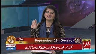 Yeh Hafta Kaisa Rahega Samia Khan Ke Sath | 5 August 2018 | 92NewsHD