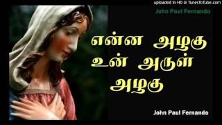 Enna Azhagu Un Arul Azhagu -TAMIL MATHA SONGS