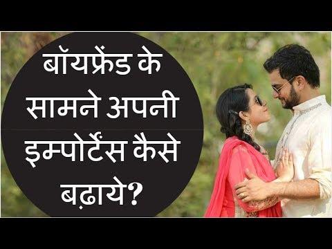 Boyfriend Ke Samne Apni Value Or Importance Kaise Badhaye? | Love Tips For Girls In Hindi
