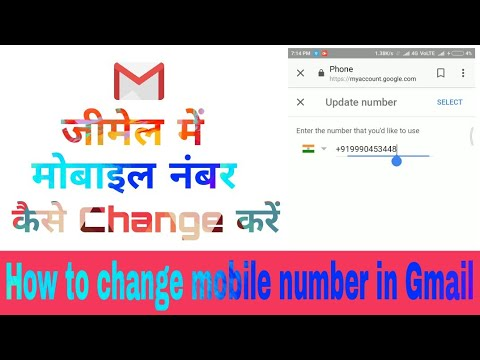 How To Change Gmail Phone Number in Android Mobile 2018 // Android Tech Guru