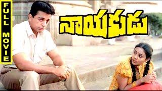 Kamal Hassan Nayakudu Telugu Full Movie || Kamal Hassan, Saranya