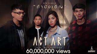 ถ้าบังเอิญ - Actart feat.  Wonderframe [ Official Lyric Video ]