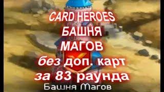 Download Card Heroes - Башня Магов за 83 раунда без дополнительных карт Video