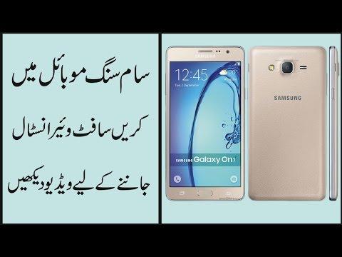 Samsung S5610 Flash File / Samsung S5610