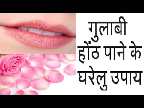 How to get get rid from dark lips at home || Simple steps to get pink lips