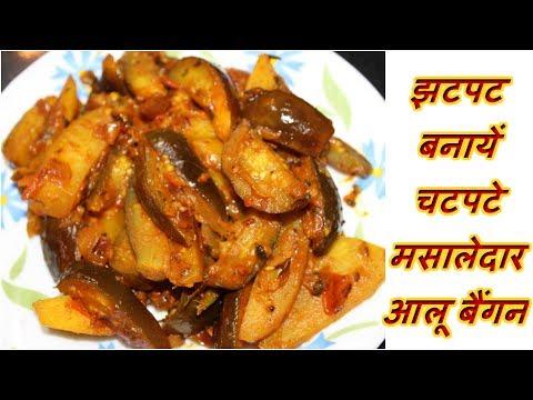 झटपट बनायें ढाबे वाले आलू बैंगन की मसालेदार सब्जी - How To Make Masala Aloo Baingan At Home