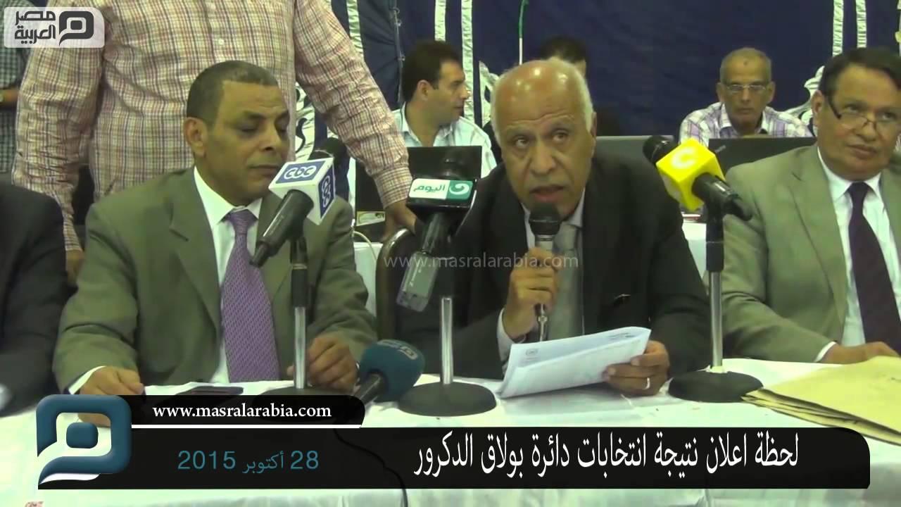 مصر العربية | لحظة اعلان نتيجة انتخابات دائرة بولاق الدكرور