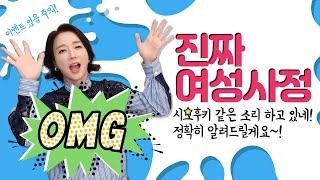 ♡진짜 여성사정♡의 비밀을 풀어드릴게요~ 시X후키와는 전혀 달라요!