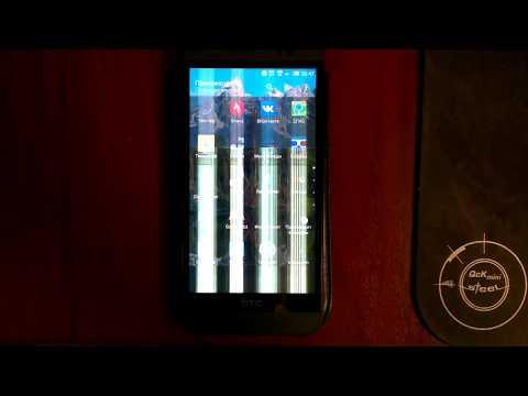 HTC One E8 screen problems