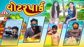 Waterpark And Gujjus | Amdavadi Man | Summer Special | વોટરપાર્ક ની મોજ