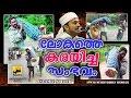Latest Islamic Speech In Malayalam 2016 Anwar Muhiyudheen Hu