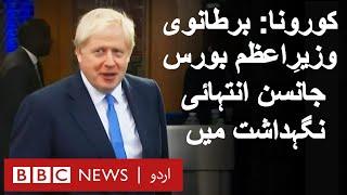 Coronavirus: UK Prime Minister Boris Johnson is in intensive care - BBC URDU