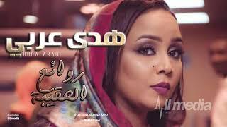 هدي عربي - من روائع الحقيبة - هبا النسيم    New 2018    اغاني سودانية 2018