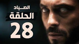 مسلسل الصياد - الحلقة الثامنة والعشرون - بطولة يوسف الشريف - The Hunter Series HD Episode 28