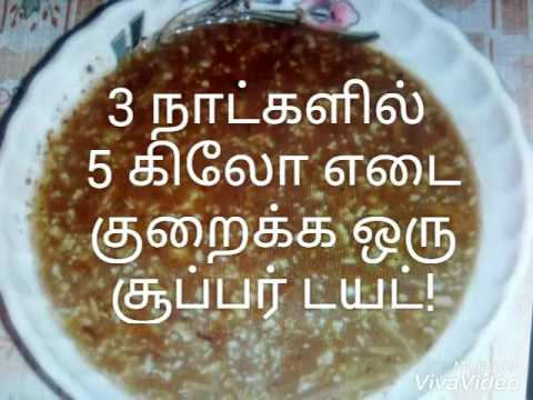 How to Lose 5 kg Weight in 3 Days Tamil Weight Loss Diet Plan/ வேகமான 5 கிலோ எடை குறைப்பு