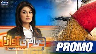 Sewerage Ka Pani  Awam Ki Awaz | SAMAA TV | PROMO