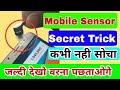 मोबाइल सेंसर पर टच करो Earphone देखो कमाल| Mobile Sensor Secret Trick