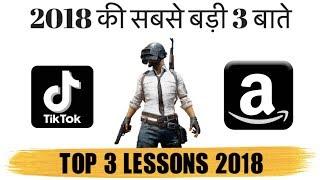TOP 3 SUCCESS LESSONS from 2018 सबसे बड़ी सिखने वाली बाते 2018 की   SeeKen
