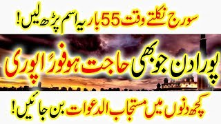 Ya Mujiboo Ka Wazifa One Time Wazifa For Hajat | Best Dua Hajat | Har Dua Qabool Hogi Urdu HIndi