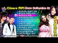 ចំរៀងចិន ពិរោះៗ ភាគ២ | Chinese Song |  Chinese mp3 Best Collection 02 | 中文精选歌#2
