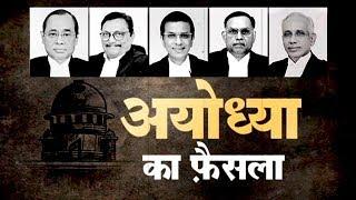 Ayodhya Verdict: विवादित ढांचे की ज़मीन हिन्दुओं को दी जाएगी, Masjid के लिए मिलेगी दूसरी जगह