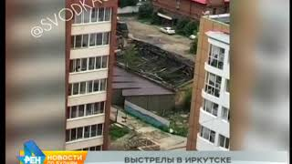 Перестрелка в Иркутске сегодня оказалась частью учений
