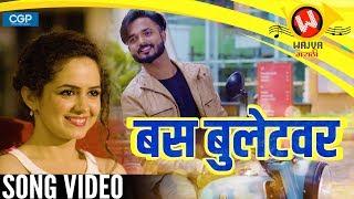 Bass Bulletvar - New Marathi Songs | Marathi DJ Songs 2019 | Marathi Lokgeet | Keval Jaywant Walanj
