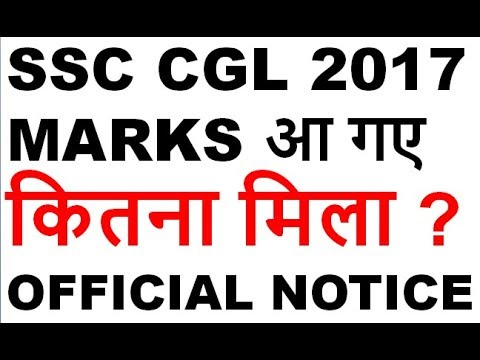 SSC CGL 2017  के MARKS आ गये OFFICIAL NOTICE