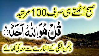 Ya Quddus Ka Wazifa In Urdu HIndi Islamic Amal Dua Wazaif Of