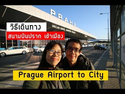 วิธีเดินทางจากสนามบินปราก เข้าเมือง / How to Getting From Prague Airport to City / Travel Tip #107