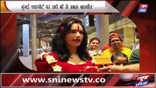 मुंबई एयरपोर्ट पर राधे माँ से खास बातचीत   SNI NEWS